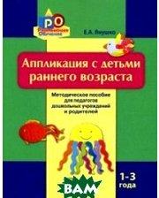 ВЛАДОС Аппликация с детьми раннего возраста. 1-3 года. Методическое пособие