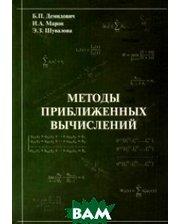 Наука Методы приближенных вычислений