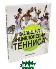 АСТ Большая энциклопедия тенниса