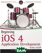 Книга Wiley Publishing Beginning iOS 4 Application Development
