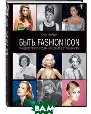Эксмо Быть Fashion Icon. Руководство по созданию образа в стиле винтаж
