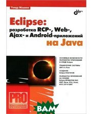 БХВ - Санкт-Петербург Eclipse: разработка RCP-, Web-, Ajax- и Android - приложений на Java