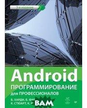 ПИТЕР Android. Программирование для профессионалов