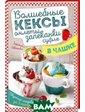 Клуб семейного досуга Волшебные кексы, омлеты, запеканки, суфле в чашке