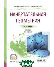 ЮРАЙТ Начертательная геометрия. Учебник для СПО