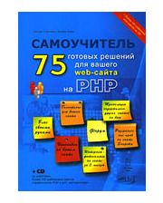Наука и Техника 75 готовых решений для вашего web-сайта на РНР. Самоучитель / Wicked Cool PHP: Real-World Scripts That Solve Difficult Problems