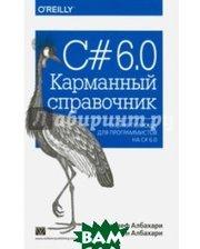 Вильямс C# 6.0. Карманный справочник