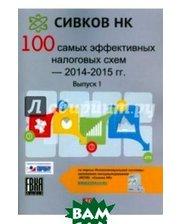 Евгений Сивков 100 самых эффективных налоговых схем 2014-2015 гг. Выпуск 1