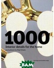 Hudson 1000 Interior Details for the Home