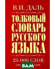 АСТ Толковый словарь русского языка