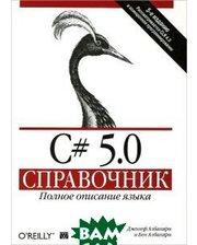 Вильямс C# 5.0. Справочник. Полное описание языка