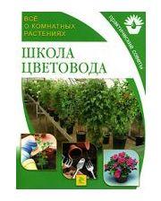 Мир книги Все о комнатных растениях. Школа цветовода