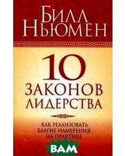 ПОПУРРИ 10 законов лидерства