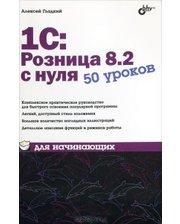 BHV 1С:Розница 8.2 с нуля. 50 уроков для начинающих