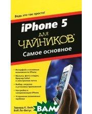 Книга ДИАЛЕКТИКА iPhone 5 для чайников. Самое основное