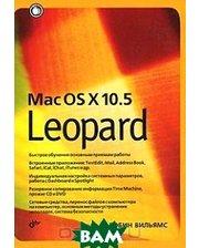 BHV Mac OS X 10.5 Leopard