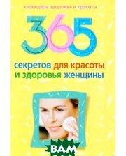 ЦЕНТРПОЛИГРАФ 365 секретов для красоты и здоровья женщины