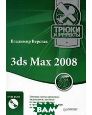 ПИТЕР 3ds Max 2008. Серия: Трюки и эффекты