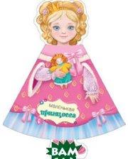 АСТ Маленькая принцесса