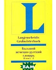 Langenscheidt Большой немецко-русский словарь. В 2-х томах (количество томов: 2)