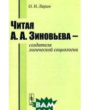 ЛИБРОКОМ Читая А. А. Зиновьева --- создателя логической социологии