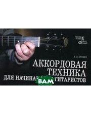 Лань Аккордовая техника для начинающих гитаристов: популярное руководство