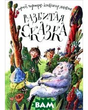 Книга Премудрый Сверчек Разбитая сказка