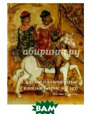 Верхов С. И. Святые благоверные князья Борис и Глеб. Житие в иконе