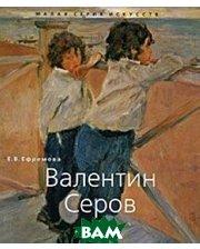 Арт-Родник Валентин Серов