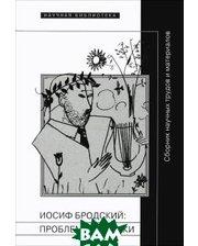 НОВОЕ ЛИТЕРАТУРНОЕ ОБОЗРЕНИЕ Иосиф Бродский. Проблемы поэтики