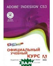 ТРИУМФ Adobe InDesign CS3. Официальный учебный курс (+ CD-ROM)