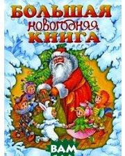 АСТ Большая новогодняя