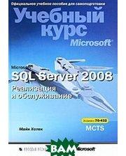 РУССКАЯ РЕДАКЦИЯ Microsoft SQL Server 2008. Реализация и обслуживание. Учебный курс Microsoft (+ CD-ROM)