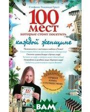 ВКТ, Астрель 100 мест которые стоит посетить каждой женщине