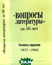Журнал `Вопросы литературы` Вопросы литературы за 50 лет. Указатель содержания 1957-2006