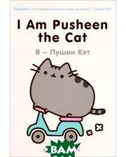 Эксмо I Am Pusheen the Cat. Я - Пушин Кэт