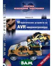 Корона-Век, МК-Пресс 10 практических устройств на AVR-микроконтроллерах. 3 (+ CD-ROM)