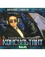 Книга Евгений Сивков Консультант (аудиокнига CD)
