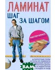Книга ЦЕНТРПОЛИГРАФ Плотников Л.И..Ламинат: шаг за шагом