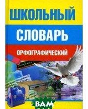 ЦЕНТРПОЛИГРАФ Школьный орфографический словарь