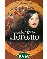 АСТРЕЛЬ Ключ к Гоголю
