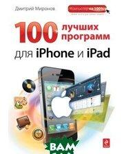 Эксмо 100 лучших программ для iPhone и iPad