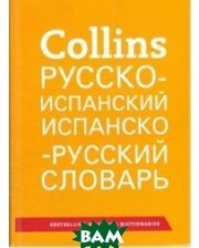 HarperCollins Publishers Русско-испанский. Испанско-русский словарь