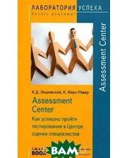 SmartBook Assessment Center. Как успешно пройти тестирование в Центре оценки специалистов