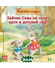 ПИТЕР Зайчик Сева не хочет идти в детский сад!
