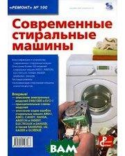 СОЛОН Ремонт 100. Современные стиральные машины