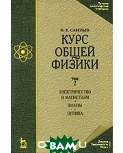 Лань Курс общей физики. В 3 томах. Том 2. Электричество и магнетизм. Волны. Оптика