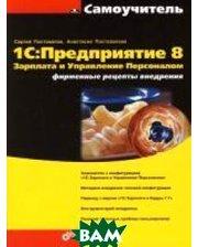БХВ - Санкт-Петербург 1С: Предприятие 8. Зарплата и Управление Персоналом. Фирменные рецепты внедрения