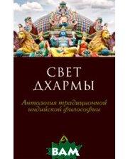АМФОРА Свет дхармы. Антология традиционной индийской философии
