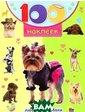 Проф-Пресс 100 наклеек. Любимые собаки